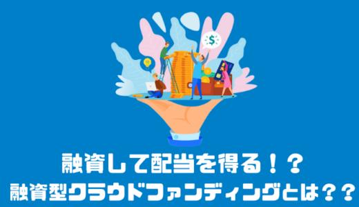融資型クラウドファンディングとは??仕組みやオススメサイト3選!!
