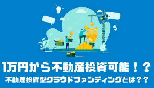不動産投資型クラウドファンディングオススメサービス5選!!