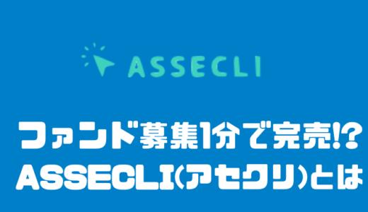 募集1分で即完売!?ASSECLI(アセクリ)の評判や安全性について