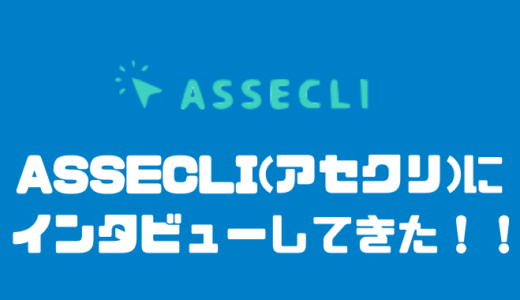 【裏話公開】ASSECLI(アセクリ)にインタビューしてきた!!