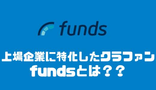 優待がもらえる!?Funds(ファンズ)の評判や始め方などについて
