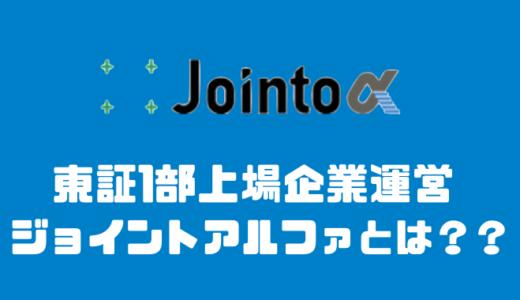 あなぶき興産運営「Jointoaα(ジョイントアルファ)」の評判について