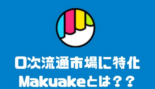 MakuakeをCAMPFIRE比較してみた!!支払い方法や手数料について