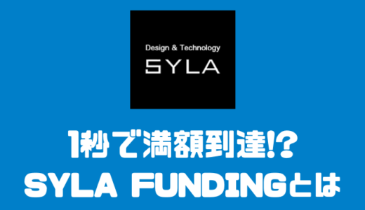 SYLA  FUNDING(シーラファンディング)の評判や稼げる仕組みについて