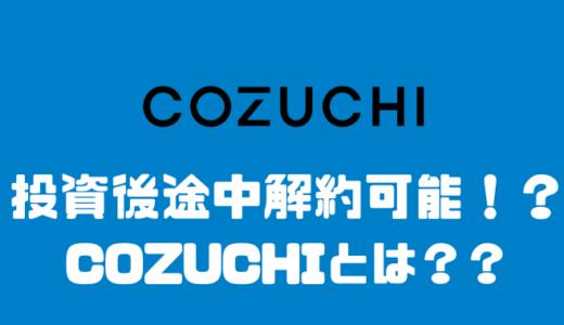 COZUCHIは安全なのか??評判やリスク、手数料について