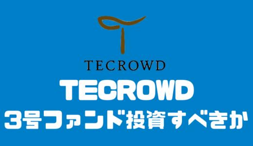 TECROWD3号ファンド「Ambassador Residence」に投資すべきか