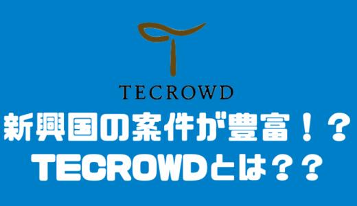 TECROWDは安全なのか??評判やリスク、手数料について