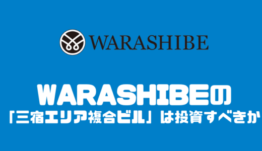 WARASHIBE 「三宿エリア複合ビル」は投資すべきか??