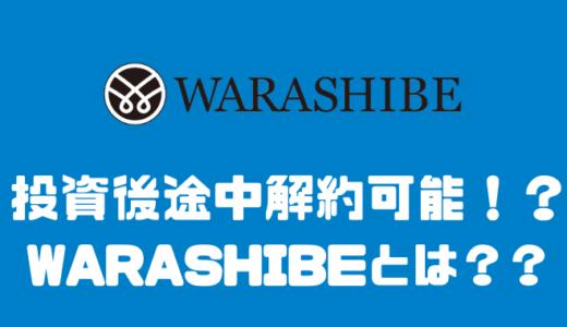 WARASHIBEは安全なのか??評判やリスク、手数料について