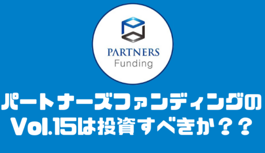 PARTNERS FundingのVol.15「端午の節句。未来が健やかに成長しますように」は投資すべきか