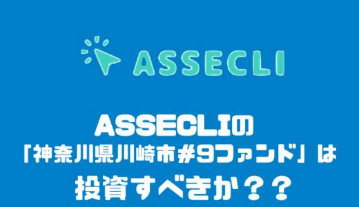アセクリの「神奈川県川崎市#9ファンド」は投資すべきか??
