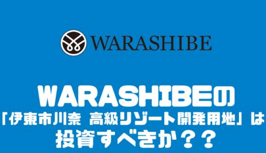 WARASHIBE 「伊東市川奈 高級リゾート開発用地 」は投資すべきか??
