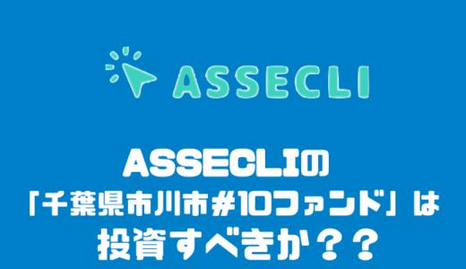 アセクリの「千葉県市川市#10ファンド」は投資すべきか??