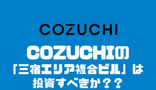 COZUCHI 「三宿エリア複合ビル」は投資すべきか??