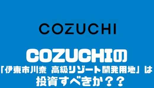 COZUCHI 「伊東市川奈 高級リゾート開発用地 」は投資すべきか??