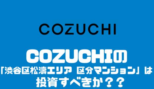 COZUCHI の「渋谷区松濤エリア 区分マンション」は投資すべきか??