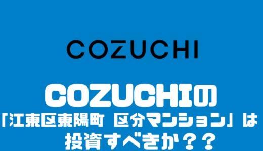 COZUCHI 「江東区東陽町 区分マンション」は投資すべきか??