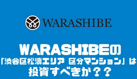 WARASHIBE の「渋谷区松濤エリア 区分マンション」は投資すべきか??