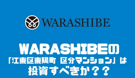 WARASHIBE 「江東区東陽町 区分マンション」は投資すべきか??