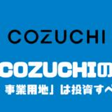 COZUCHI 「六本木 事業用地」は投資すべきか??