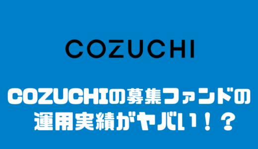 COZUCHIの募集ファンドの運用実績がヤバい!?実績利回り200%超え??
