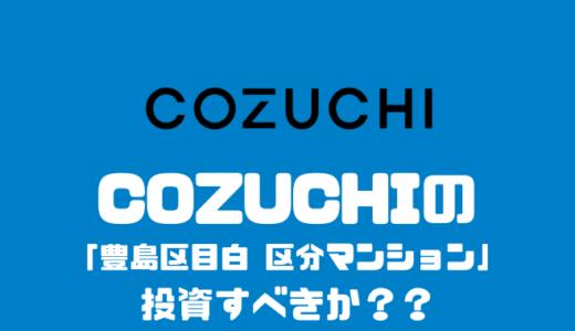 COZUCHI 「豊島区目白 区分マンション」は投資すべきか??