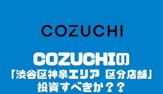 COZUCHI 「渋谷区神泉エリア 区分店舗」は投資すべきか??