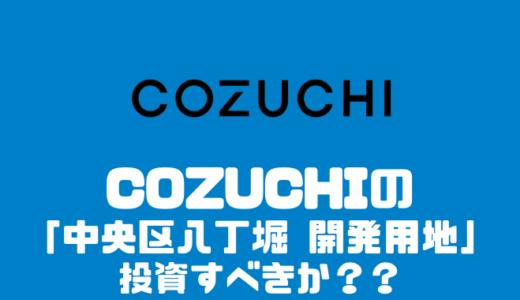 COZUCHI 「中央区八丁堀 開発用地」は投資すべきか??
