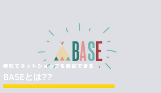 無料でネットショップを開設できるBASEとは??メリット・デメリットについて