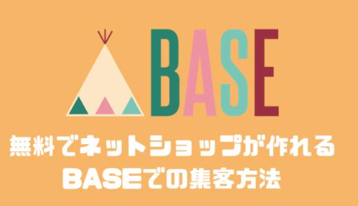 副業で物販をしたいならBASEを使え!!登録方法から集客方法まで教えます