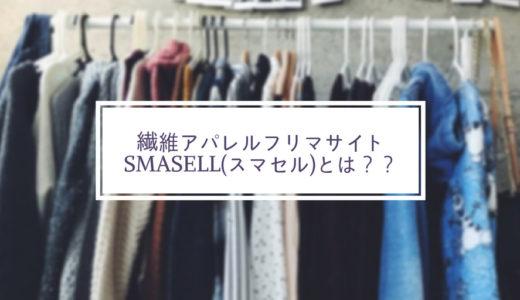 ハイブランド商品を仕入れるならSMASELL(スマセル)がオススメ?繊維アパレルフリマサイトのSMASELLとは?