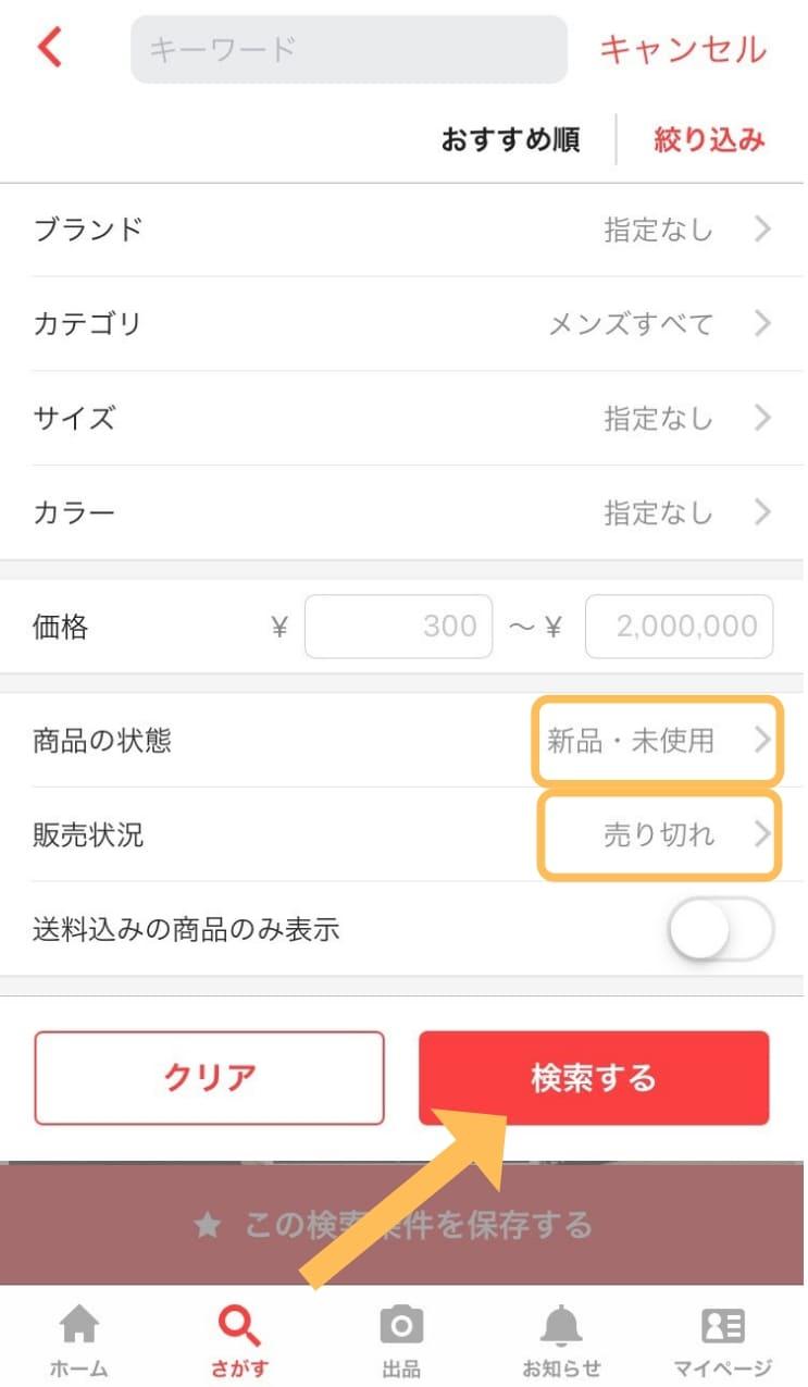 フリマアプリで売れる商品の見つけ方