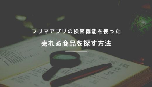 フリマアプリの検索機能を使って売れる商品を探す方法
