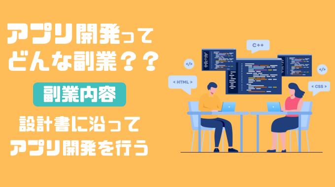アプリ開発 副業