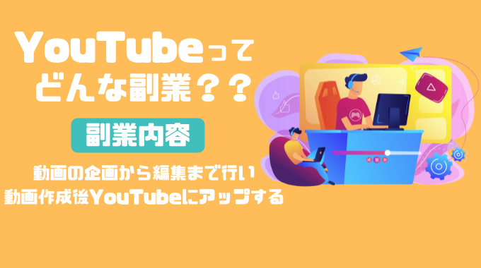 YoTube 副業