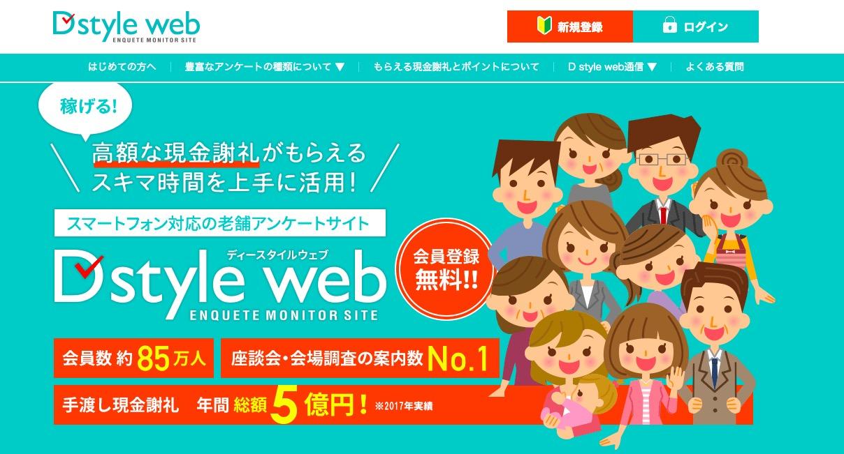 Dstyle Web