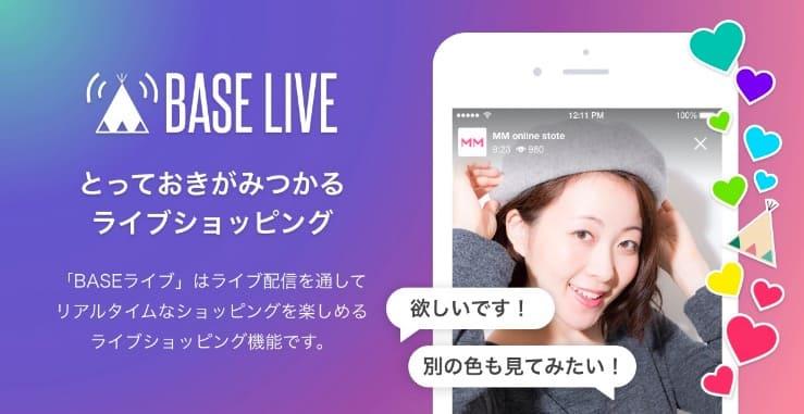 BASEは売れない??集客の仕方さえわかればフリマアプリより売れる!!