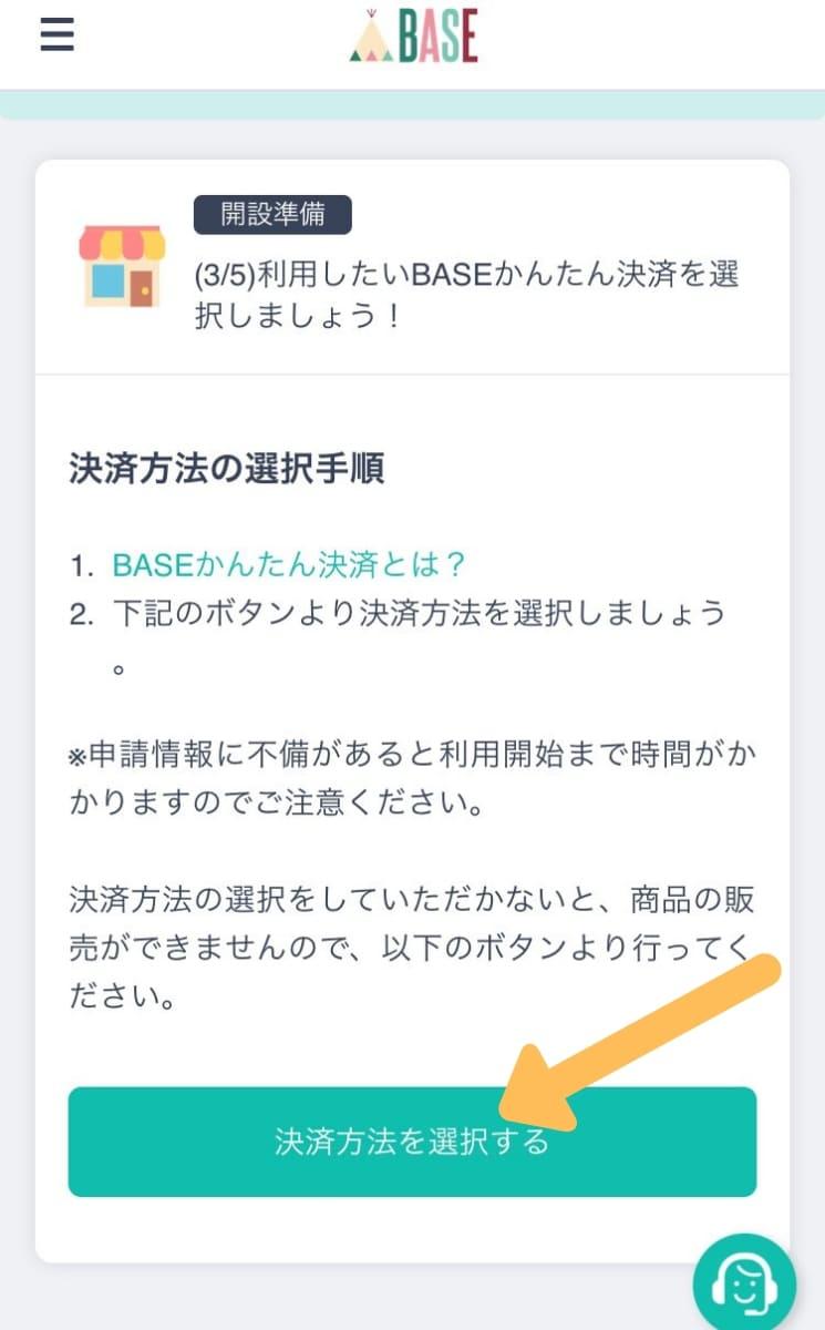 BASEでネットショップを開設する方法