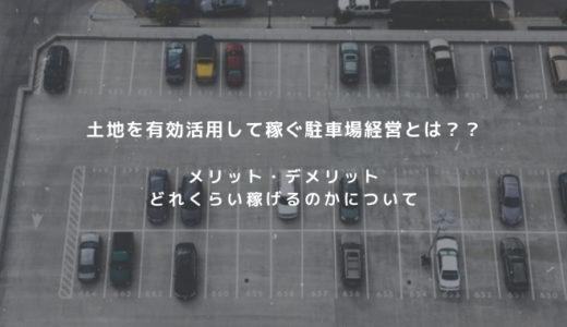 土地を有効活用して稼ぐ駐車場経営はどれくらい稼げるのか??メリット・デメリットについて