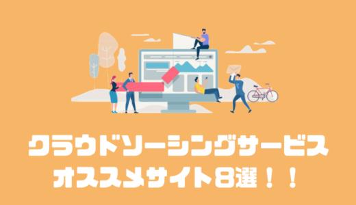 副業として学生でもできちゃうクラウドソーシングオススメサイト8選!!