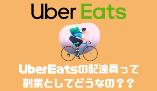 Uber Eats(ウーバーイーツ)配達パートナーで副業としてどれくらい稼げる??