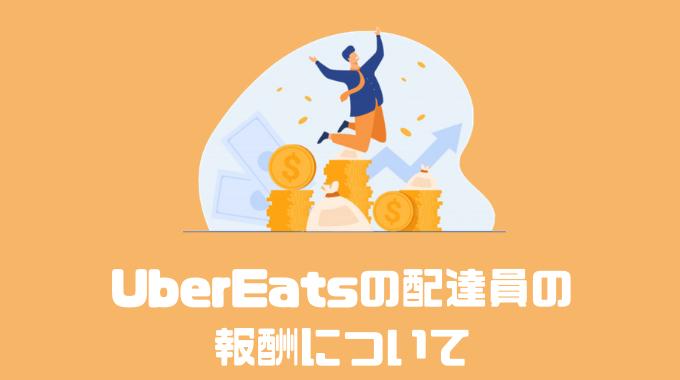 Uber Eats配達員の報酬について