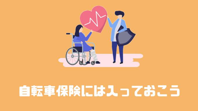 自転車保険には入っておこう!!