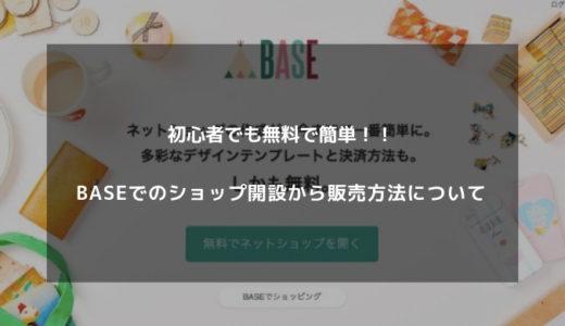 【初心者でも無料で簡単】スマホでBASEショップ開設・販売する方法について