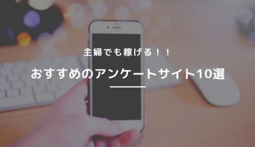 【主婦でも稼げる】おすすめのアンケートサイト・アプリ10選
