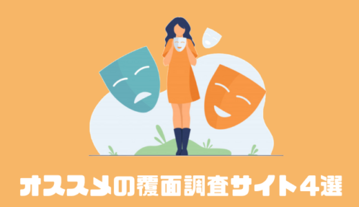 女性に人気の覆面調査は副業として稼げる??オススメサイト4選を紹介!!