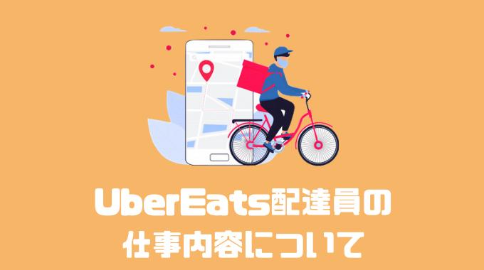 Uber Eats配達員ってどんなお仕事??