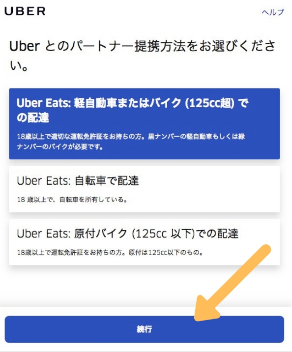 UberEatsの配達パートナーの登録方法やパートナーセンターでの流れについて