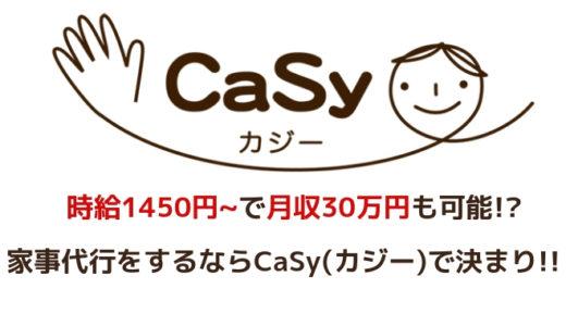Casy(カジー)で家事代行スタッフとして副業をするのは稼げるのか??