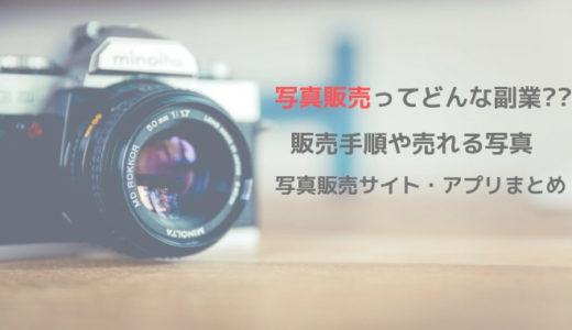 写真を販売する副業とは??販売手順とおすすめ販売サイト・アプリ5選